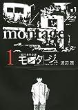 モンタージュ(1) (ヤンマガKCスペシャル)