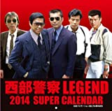 西部警察LEGEND 2014 SUPER CALENDAR ([カレンダー])