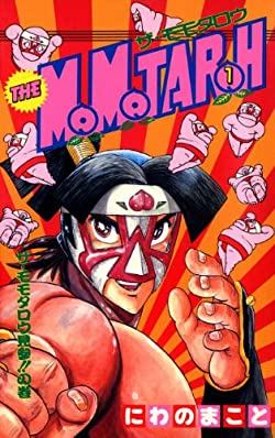 THE MOMOTAROH 1巻