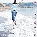 明日の歌-aiko
