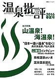 温泉批評 2016春夏号 (双葉社スーパームック) (¥ 950)