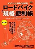 ロードバイク「規格」便利帳 改訂版[雑誌] (エイムックシリーズ)
