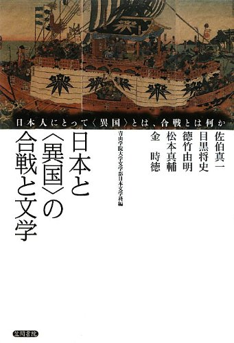 日本と〈異国〉の合戦と文学: 日本人にとって〈異国〉とは、合戦とは何か