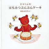 クマくんのはちみつぶんぶんケーキ (日本傑作絵本シリーズ―クマくんのおいしいほん)