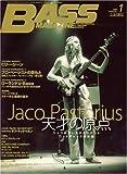 ベース・マガジン (BASS MAGAZINE) 2009年 1月号 [雑誌]
