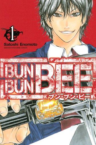 BUN BUN BEE(1) (講談社コミックス)