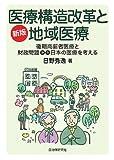 医療構造改革と地域医療―後期高齢者医療と財政問題から日本の医療を考える