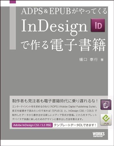 ADPS&EPUBがやってくるInDesignで作る電子書籍