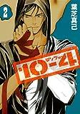 10-4(テンフォー) 2 (Gファンタジーコミックス)
