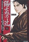 陽炎の辻 1―居眠り磐音 (アクションコミックス)