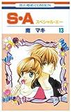 S・A 13 (13) (花とゆめCOMICS)