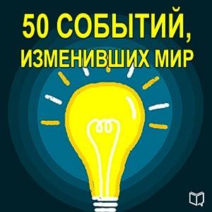50 sobytij, izmenivshih mir [50 Events That Changed the World] Audiobook