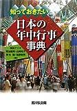 知っておきたい 日本の年中行事事典