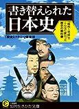 書き替えられた日本史: 「昭和~平成」でこんなに変わった歴史の教科書 (知的生きかた文庫)