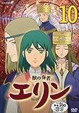 獣の奏者 エリン 第10巻 [DVD]