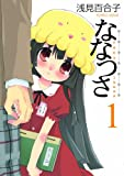 ななつさ 1 (1) (電撃コミックス)
