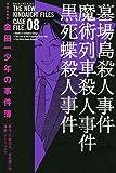 極厚愛蔵版 金田一少年の事件簿(8) (KCデラックス)