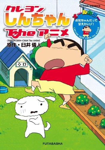 クレヨンしんちゃんTheアニメ お兄ちゃんだって甘えたいゾ!