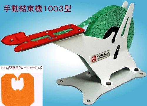 バッグ クロージャー 用 手動 結束機 1003型( 袋 や ネット の 出し入れ ストッパー )
