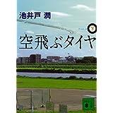 Amazon.co.jp: 空飛ぶタイヤ(下) (講談社文庫) eBook: 池井戸潤: Kindleストア