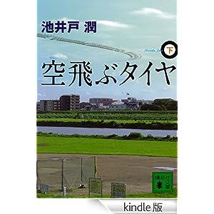 空飛ぶタイヤ(下) (講談社 ...