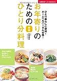 新版 お年寄りのためのひとり分料理―ひとり暮らしに便利!ホームヘルパーさん必携! (主婦の友ベストBOOKS)