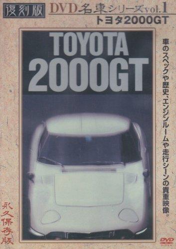 復刻版 名車シリーズ 1 トヨタ 2000GT(プレミアム・カー) (レンタル専用版) [DVD]