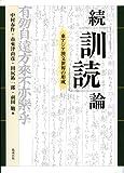 続「訓読」論 東アジア漢文世界の形成
