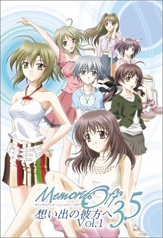 オリジナルアニメーション メモリーズオフ 3.5 ~想い出の彼方へ~ Vol.1 [DVD]
