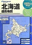 リンクルミリオン北海道道路地図