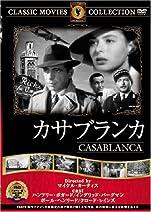 カサブランカ [DVD] FRT-017
