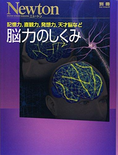 記憶力、直観力、発想力、天才脳など脳力のしくみ (ニュートンムック Newton別冊)