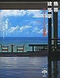 サムネイル:隈研吾と山口由美による、ジェフリー・バワのガイドブック『熱帯建築家: ジェフリー・バワの冒険』