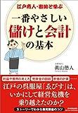 江戸商人・勘助と学ぶ 一番やさしい儲けと会計の基本