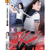 J・Kスレイヤー 夜叉編 [DVD]
