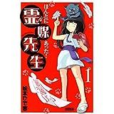 Amazon.co.jp: ほんとにあった! 霊媒先生(1) (月刊少年ライバルコミックス) 電子書籍: 松本ひで吉: Kindleストア