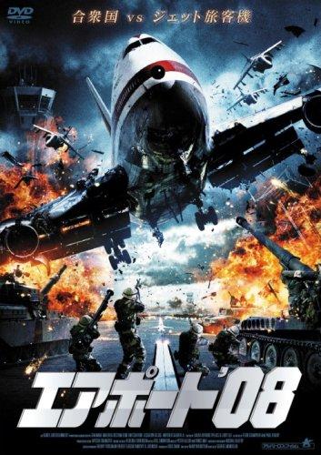 エアポート'08 [DVD]
