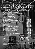 韓国ミュージカル・ガイド
