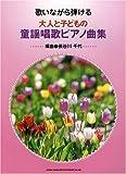 歌いながら弾ける 大人と子どもの童謡唱歌ピアノ曲集 編曲 長谷川千代 四季折々の名曲93曲を掲載