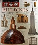 建築物 (ビジュアルディクショナリー)