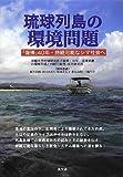 琉球列島の環境問題