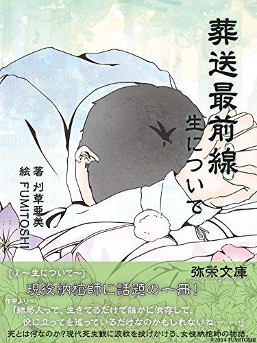 葬送最前線2: 生について [Kindle版]