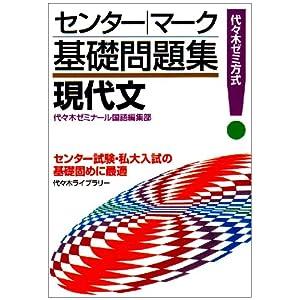 現代文―代々木ゼミ方式 (センター・マーク基礎問題集)