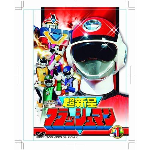 超新星フラッシュマン VOL.1 [DVD]