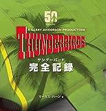 Thunderbirds : サンダーバード 完全記録