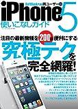 iPhone5使いこなしガイド (三才ムック vol.561)