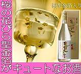 桜の花びらの金箔入り喜金(ききん)[本醸造]720ml [その他]