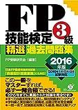 FP技能検定3級 精選過去問題集 2016年版