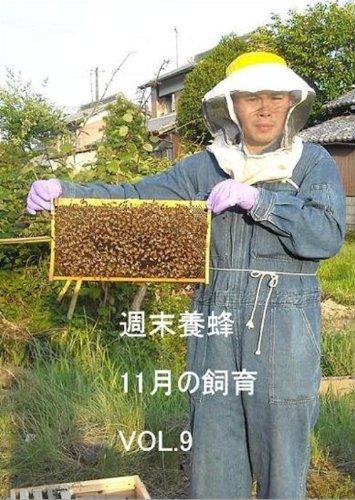 週末養蜂11月の飼育DVD