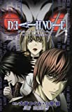 DEATH NOTE/A アニメーション公式解析ガイド (ジャンプコミックス)
